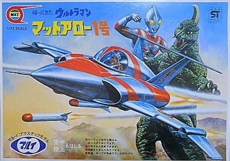 【昭和特撮メカプラモ】 空中も走るマルイのマットアロー1号を作ろうとパッケージを開けてみたら せっかくデザインがいいのに、尾翼の内側に滑車をつける構造だったことに メンタル的にガックリきませんでしたか? 1号、2号、ジャイロ、どれを買いましたか?