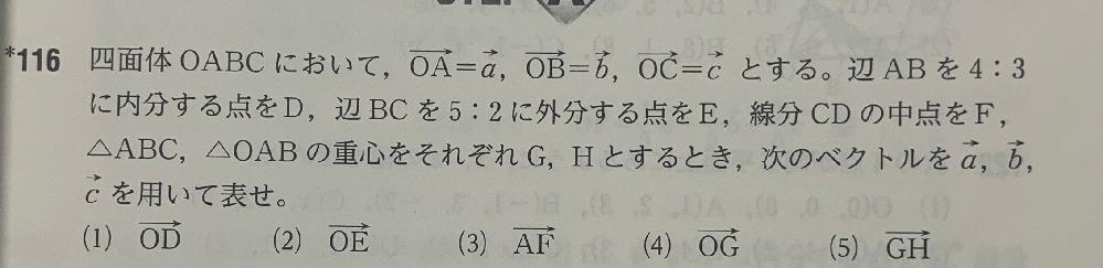 これの(1)なんですけど、 4/7aベクトルではだめなんですか?? いまいち分かりません、、 直線なのにoaベクトル以外が出てくるのが理解できないです。