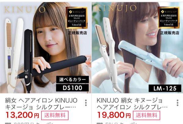 どちらも絹女のヘアアイロンですが、この2つの違いはなんですか? 海外使用可能の方が安いのはなぜ...