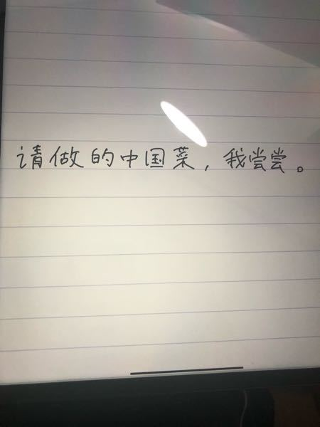 この中国語変ですか? また、どのように訳せますか?