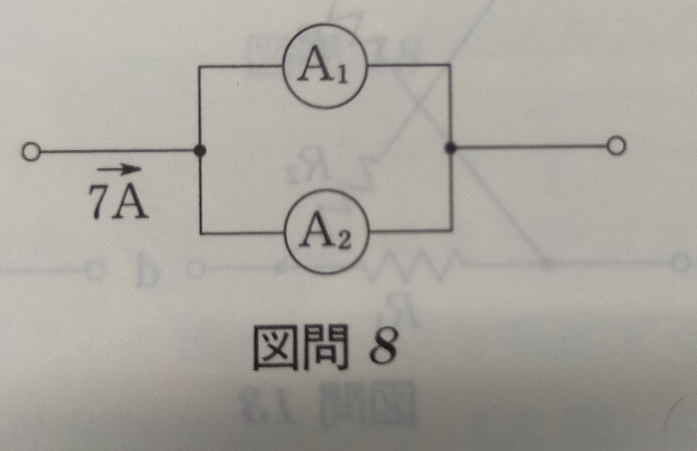 電気回路の、倍率器や、分流器などの問題です。分からないので、教えて下さい。 5Aの最大目盛を有する2個の直流電流計A₁およびA₂を、図問8のように7Aの電流が流れる回路に接続するとき、各電流計の指示はそれぞれ何Aになるか。 ただし、電流計の最大目盛における端子間の電圧降下は、A₁は20mV、A₂は15mVとする。 よろしくお願いいたします。