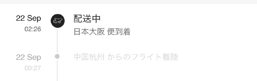 今月17日にSHEINというネットショッピングサイトで2万円分購入し、14000円以上購入で お急ぎ便が無料でできたために、お急ぎ便で注文しました。そして、22日のお昼14時頃に 配送中で日本大...
