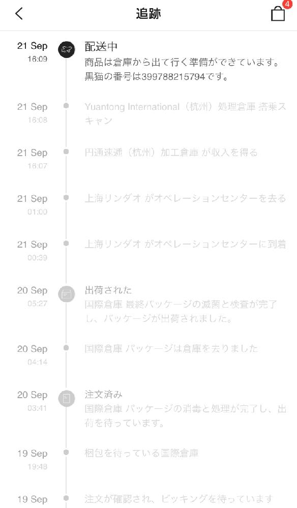sheinで買い物しました。 追跡が21日から全く動きません。どうしてかわかる方いらっしゃいますか?