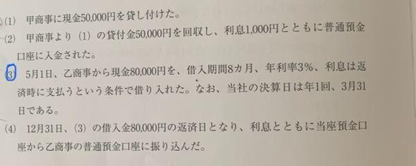 簿記3級の(3)の問題が 現金80,000/借入金80,000でした。 なぜそうなるのかわかりません。私は (借)支払利息(貸)借入金 (借)現金 だと思っていたのですが、違っていてよくわかりません。 誰か詳しく教えてください。お願いします(><)