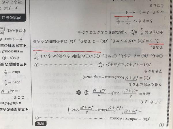 最小の周期を求めた後に2π/cとイコールにして解くのが分かりません。この問題におけるcは具体的になにを指しているのかあまり理解できていない気がするので詳しく解説していただけると嬉しいです。