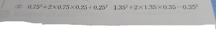 因数分解などを使い、工夫して計算しなさいという問題です。答えは0と分かっています。 解説がないため、考え方がわからないです。 教えてください。お願いします。