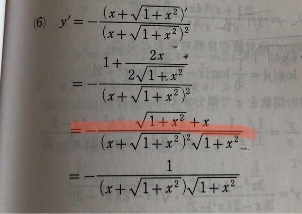 数学 赤線は2行目をどう式変形したのですか?