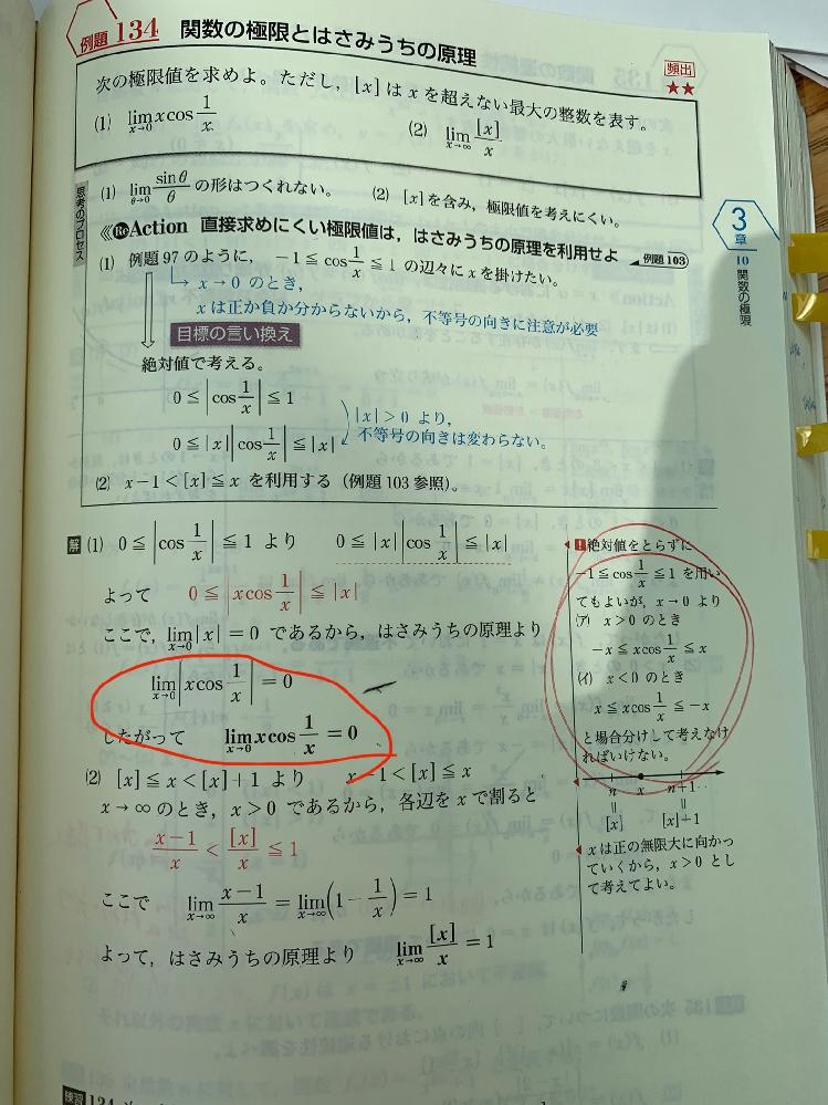 はさみうちの原理について質問です。 なぜ|x cos(1/x)|=0から 絶対値外したもののについても成り立つと言えるのでしょうか。 x→+0とx→-0などは考えなくてよいのですか? どなたか教えてください。お願いいたします