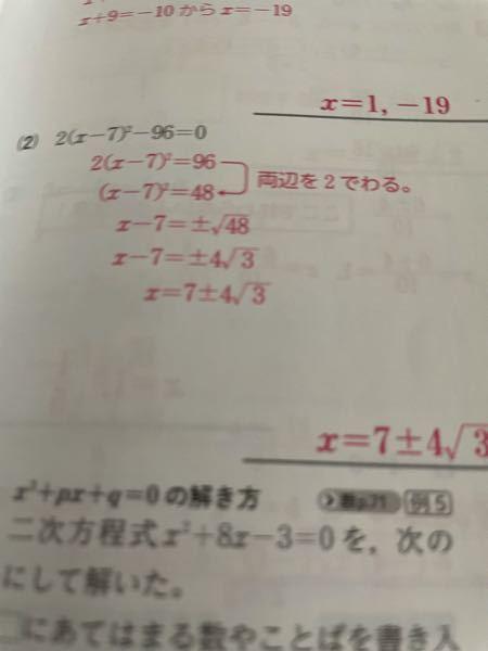 至急です (2)の問題の÷2をする理由としては、左にあった2を消すためなのでしょうか?