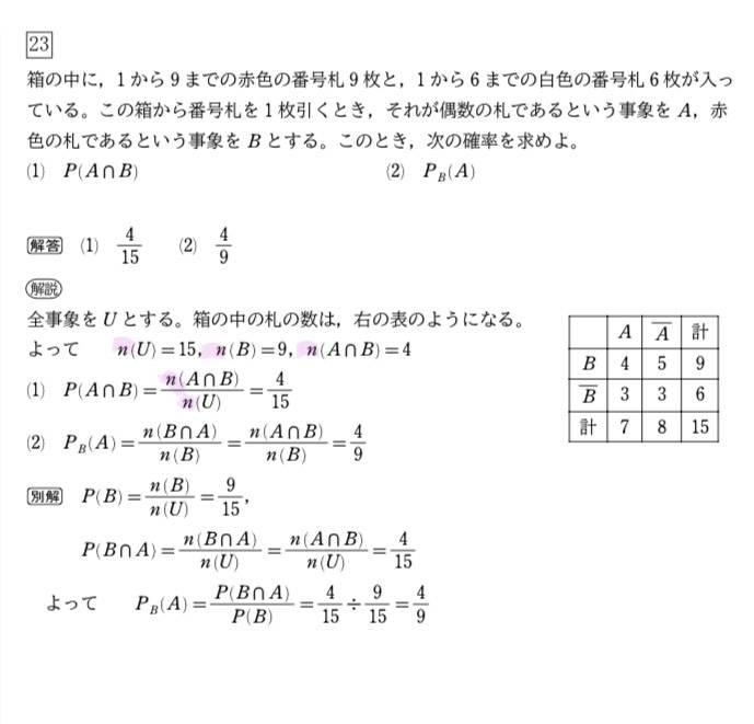 この問題の解説のところの紫のマーカーの部分 n はなんですか?どういう記号ですか?