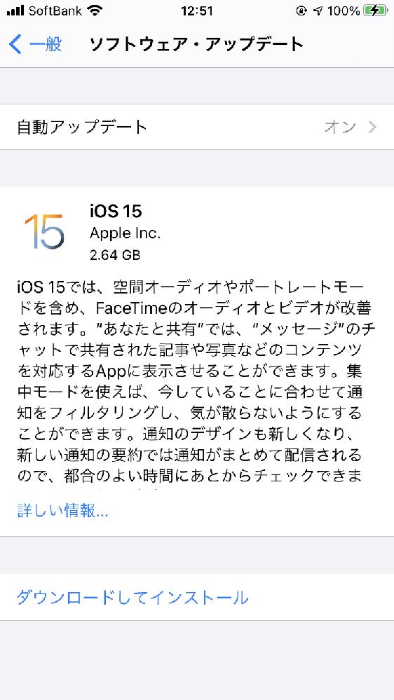 9月21日からiOS15の利用が可能になったとの事でアップデートしようか検討中ですが、Twitter等を観たら、 アップデートすると不具合が発生するとの事らしいので現在の14.8からアップデートしてませんがこのまま待っていた方が宜しいのでしょうか? iOS15を使っている方の報告を聞いてからアップデートしようかと考えています これについて詳しい方がいましたら回答宜しくお願いします