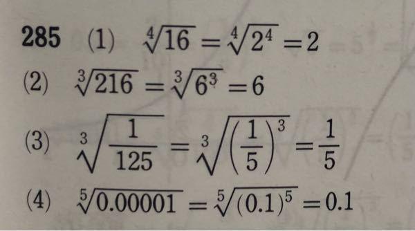 ⑵なんですけど6の3乗の3乗根からどうして6になるんですか?