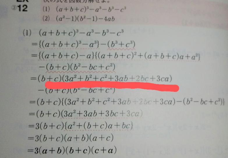 (1)の因数分解の問題でどうやったら赤線の式になるのかよくわかりません、教えて頂けたら幸いです