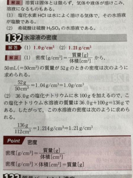 化学基礎についてです この問題の四捨五入の基準が分かりません 問題には小数点代何で四捨五入などと書いていないです。(1)と(2)で基準が違うのは意味分かりません