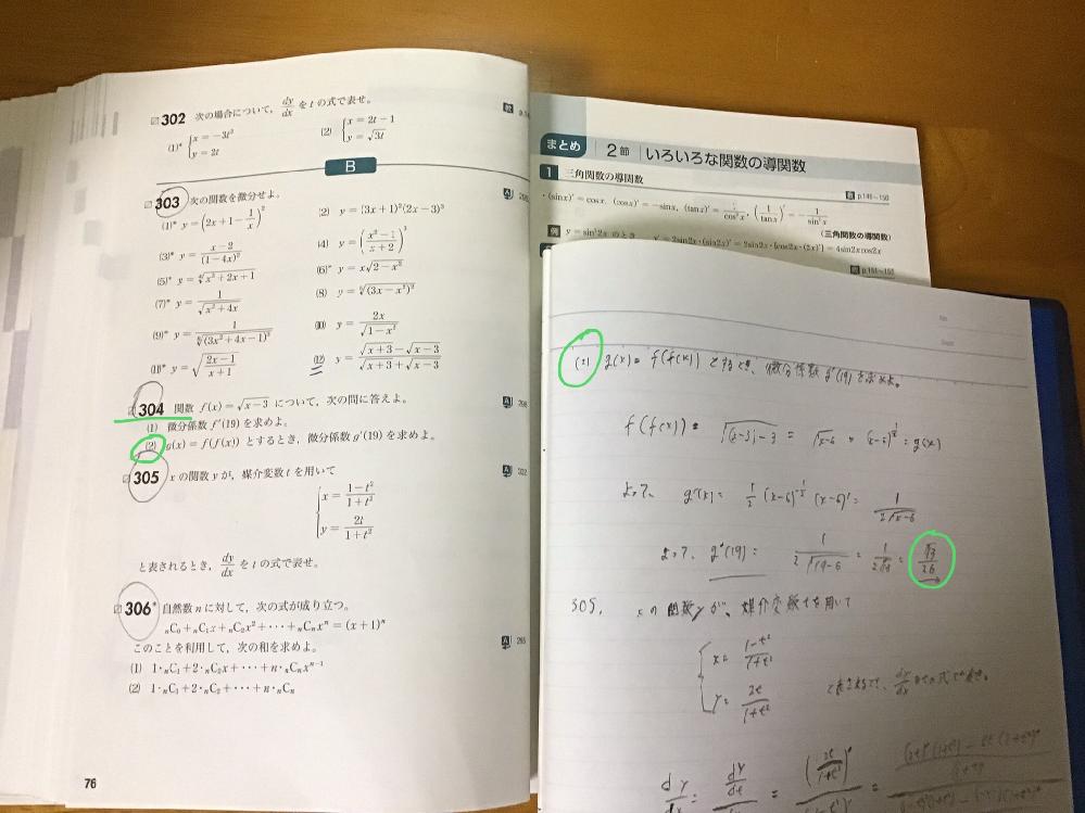 数学lll微分で、写真の緑で示した部分の問題で、どうしても答えが合いません。どこが間違っているか教えてください。ちなみに解答は1/16です。