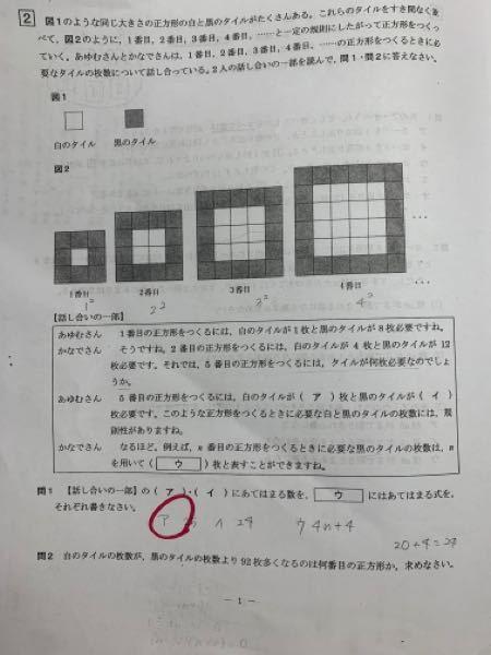 問2の問題の解き方が分からないです。分かる方良かったら解説していただきたいです。