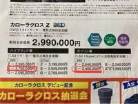 カローラクロスの、 ガソリン車とハイブリッドの 価格差が同じグレードで35万円なのですが、   年間走行距離が1万キロだと、 ハイブリッドはもったいないですか?