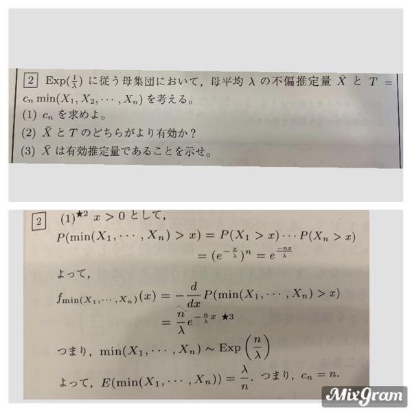 統計量の問題です 解答の最後のE(min)を求めるところまではわかるのですが、そこからつまりでCn=nになる理由が分かりません。なぜnだとわかるのですか?? 教えてください。