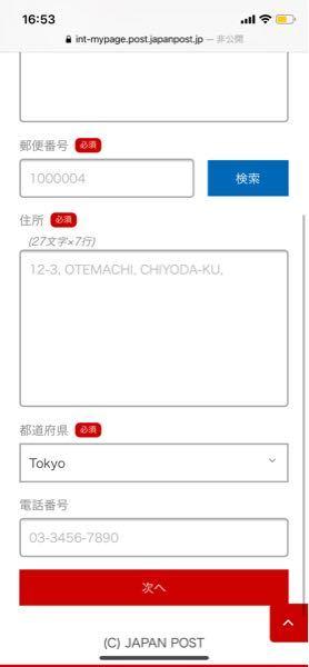 韓国に荷物を送るためにラベルを作成しようとしているのですが、Tokyo と出てしまい、韓国の住所にできません。Googleで調べたところこの写真のページであっていると思うのですが、できません。教えていただけると嬉 しいです。