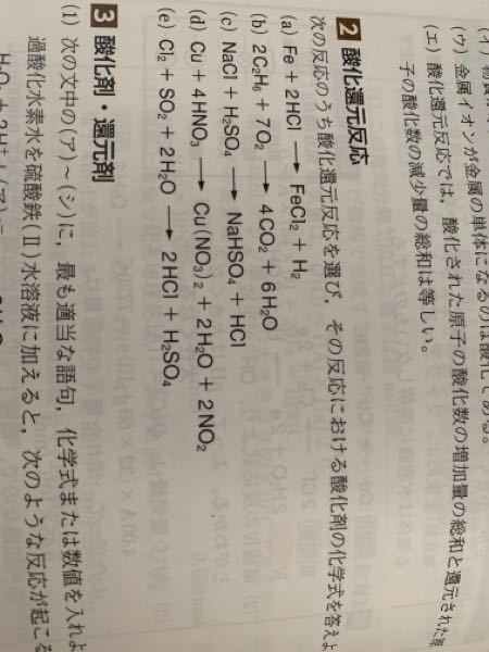【至急】 この問題の還元剤を教えて下さい! テストに出る為大至急です、!