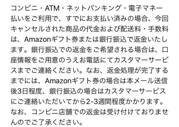 これって待っていれば返金のメールきますか? 支払い後数日して出品者側からキャンセルされました