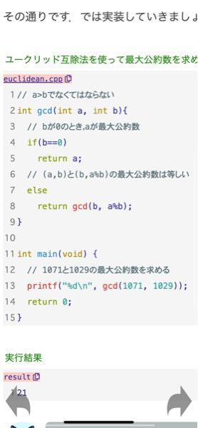 この最大公約数を求めるプログラム、8行目の 「 return gcd(b, a%b); 」 のreturnいらなくないですか? gcd(b,a%b);だけで動きますよね?