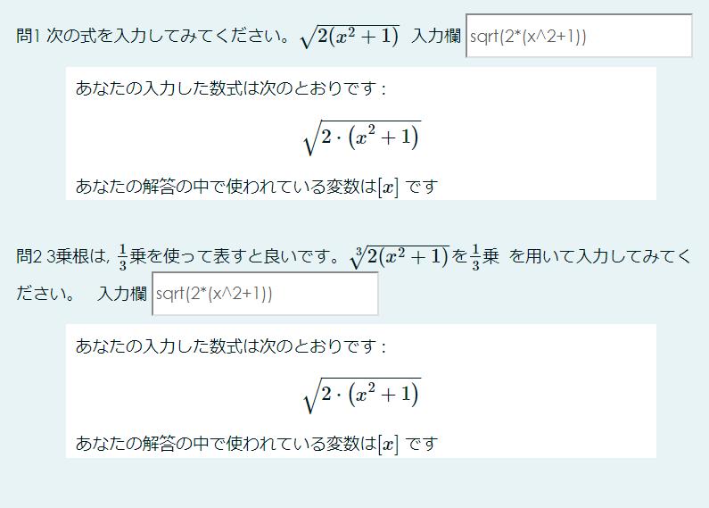数式を入力して下さいという問題です。1問目はあっているのですが2問めの1/3乗がっていうのがどう表せばいいのか分からないので教えてください