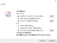 iTunesがiPhone12を認識しないことについての質問です。  下の画像のように表示され、iPhoneが認識されません。 「iPodサポートサービスがインストールされていません」と表示されているので、色々と調べてみてデバイスマネージャーからドライバーを更新したりしましたが、そもそも「Apple Mobile Device USB Driver」がインストールされず、「MTP USBデバ...