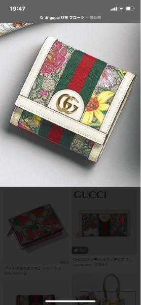 GUCCIの財布を自分で洗いたいんですが どのようにして洗えばいいかわかる方いますか? この財布です。