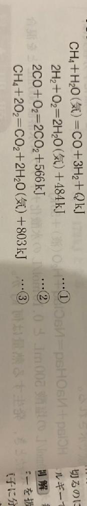 この熱化学の問題のエネルギー図が分かりません。解答は式だけで解いてましたが、エネルギー図を知りたいです。