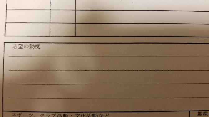 至急解答お願いしま この履歴書の場合、志望動機は何行目のどの位置から書き始めるのが良いのでしょうか。