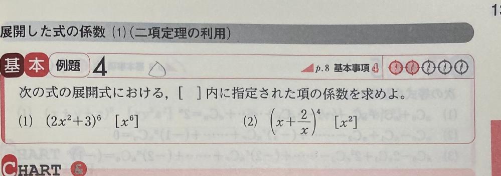 この問題の(2)なのですが、なぜ4C2・x²×4分のx²としてはいけないのでしょうか。