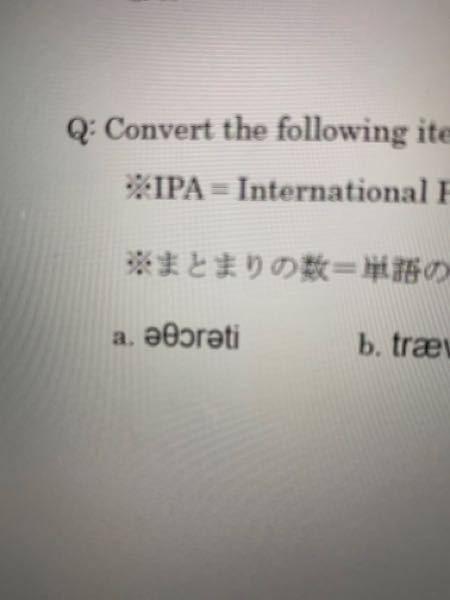 この発音記号って何の英単語ですか?