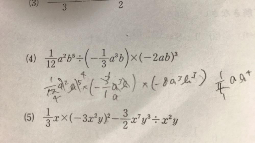 (4)で答えは2aの二乗bの七乗なんですけど、どうしてもaの四乗bの七乗になってしまいます。途中式の解説が書いてなくて困ってます。教えてくださいm(*_ _)m