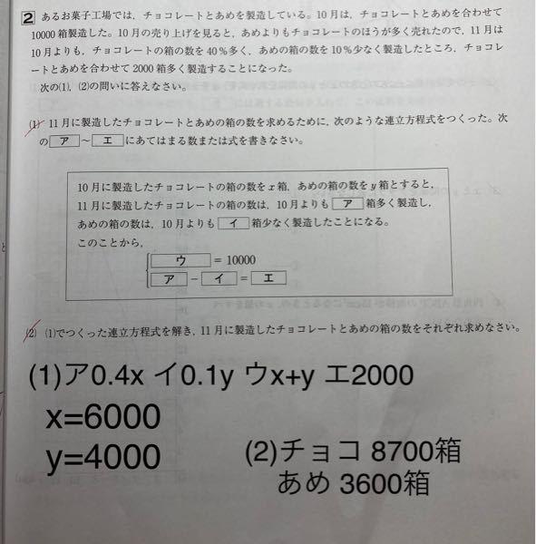 中学 数学 (2)の解き方を教えて下さい! 10月から11月のを求める方法が分かりません
