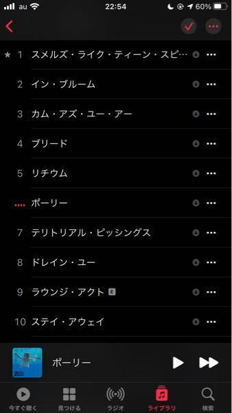 apple musicの曲名の日本語表記を英語表記に変えたいんですけど、どうしたら変えられますか?