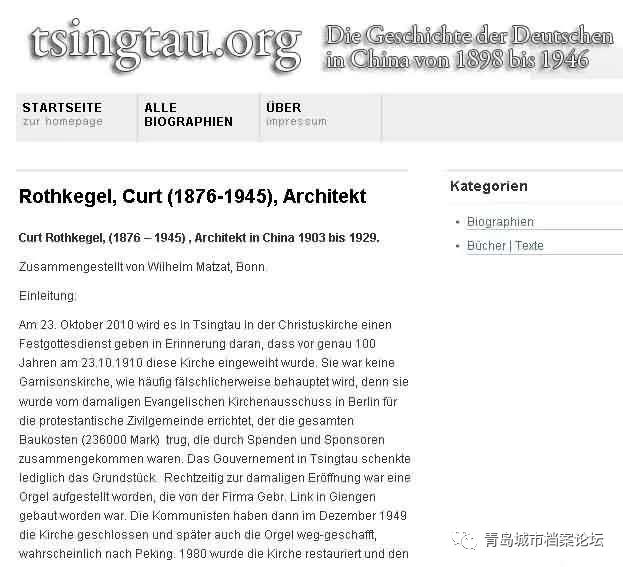 这个网站详细记录了库尔特•罗克格【CUrt Rothkegel,(1876–1945)】,Architektin China 1903–1929的工作生活, 包括建筑作品和1914年日德战争后被掳去日本熊本,其中根本没有这座望火楼的相关记录。 由此看来,库尔特•罗克格和青岛的望火楼没有什么关系,不知道1905年的德国建筑的说法从何而来? この文章を日本語で翻訳して欲しいです、宜しくお願いします。