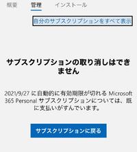 Microsoftを8月28日から一ヶ月の使用期間で無料で使用していて、9月28日に無料期間が終わるので、本日26日に定期を解除しました。 MSからのメールでは、28日の2日前に変更しないと料金12000円ちょっとを請求されるということでした。 解約されたかなと確認のために管理ページに行き、「サブスクリプションのキャンセル」を押してみると、「9月27日に自動的に有効期限が切れるMSのサブス...