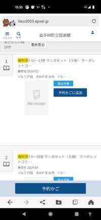 あなたのライフワーク(生き甲斐)はなんですか?僕のライフワーク(生き甲斐)は漫画ミュージアムや図書館に本を寄贈して、インターネットで自慢することです。沖縄の嘉手納町立図書館のホームページの蔵書検索で検 索して出てくる漫画「俺物語!(1~13巻)」と「テルマエ・ロマエ(1~5巻)」は俺が寄贈したものだ!証拠画像ものせます。俺って凄いだろう?あなたのライフワーク(生き甲斐)はなんですか?