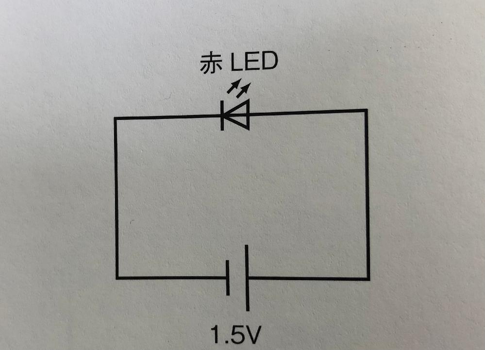 この図のようにLEDをつけたらつきませんでした。この図は間違ってますか?