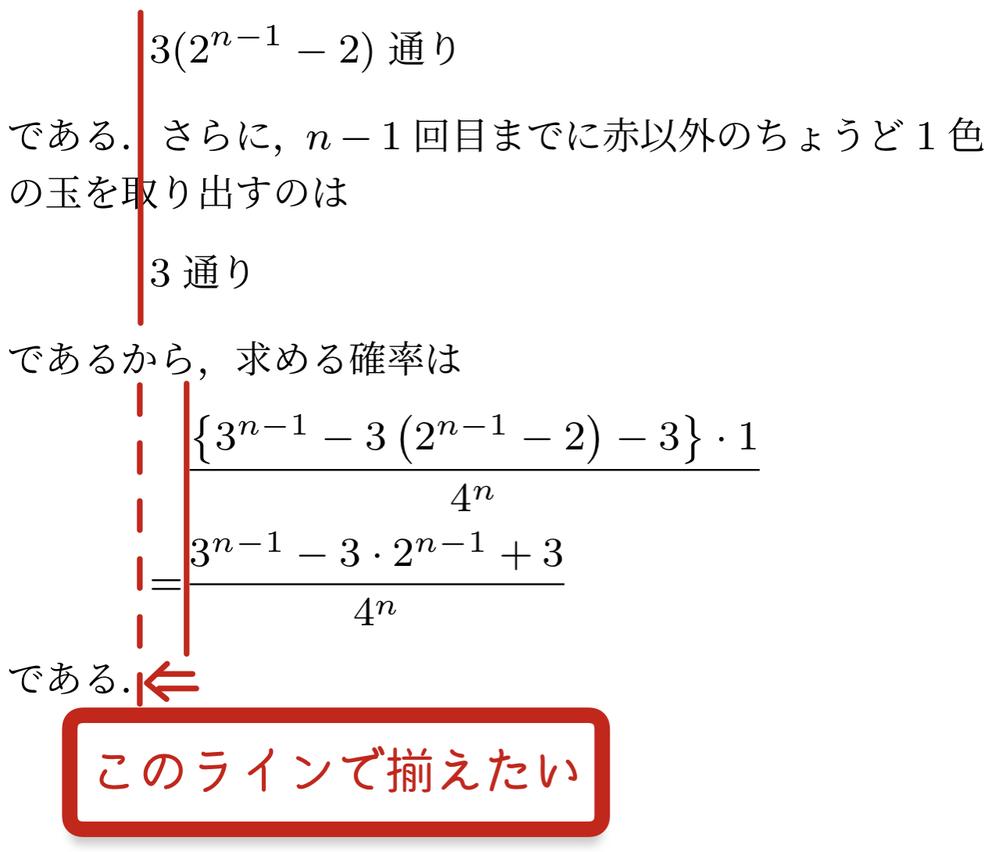 TeXの数式揃えについて質問です。 文書クラスオプションに fleqn を指定して左寄せにしているのですが、添付のように改行したとき、=だけ左に突き出させる形で揃える方法はないでしょうか。 (添付の実線が縦に並ぶ感じです) 添付画像の3つ目の数式はalgin環境で揃えており、hsaceは働きませんでした。 特定の数式だけインデントを変更できれば良いのですが。