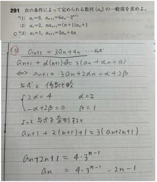 数B漸化式の問題です 与式が an+1 = 3an + 4n なので αのみを用いて an+1 + α(n+1) = 3(an +αn)としたのですが 与式との係数比較ができませんでした 写真のようにβも用いると上手く行ったのですが なぜαだけだと上手くいかないのでしょうか? 与式が an+1 = 3an + 4n + 定数 であれば αとβ使うことは理解できるのですが…