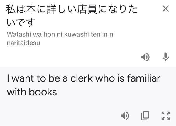 Google翻訳が正しいのか不安なのですが、写真の英語はあっていますか?わかる方お願いします!