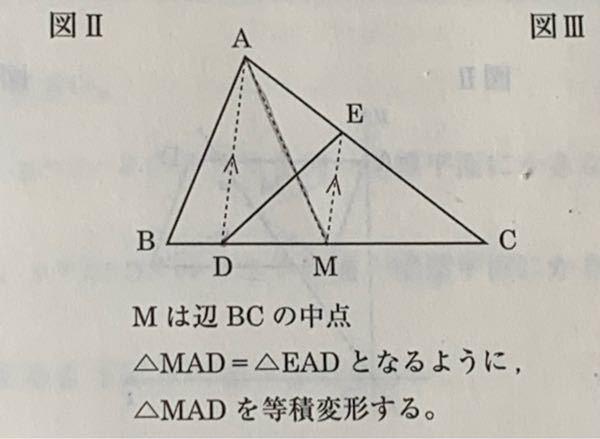 なぜこれで面積が二等分できるのですか? Dを通り面積を二等分する線がDE