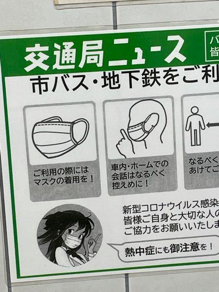 烏丸御池駅のトイレに貼ってあったんですけどなんのキャラクターか分かりますか?