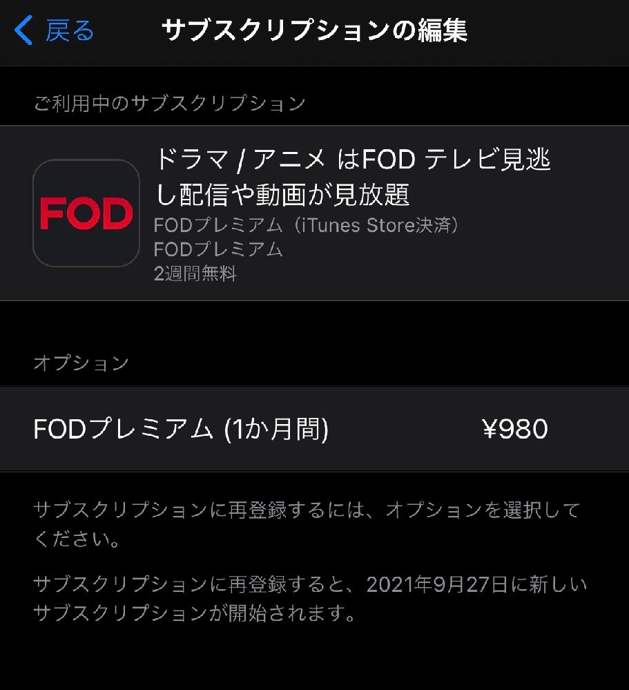 FODの解約についてです。これって解約出来てますか? 一応9月27日終了予定と書いてあります。ですが、解約した今でも見れてます。調べてみたら、iTunes Store決済だと解約しても無料期間終了までは見れると書いてありました。だから見れるんですかね?至急回答お願いします。