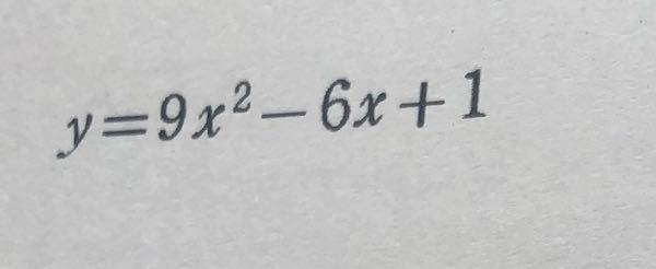 至急! この問題のx座標の求め方教えてください。