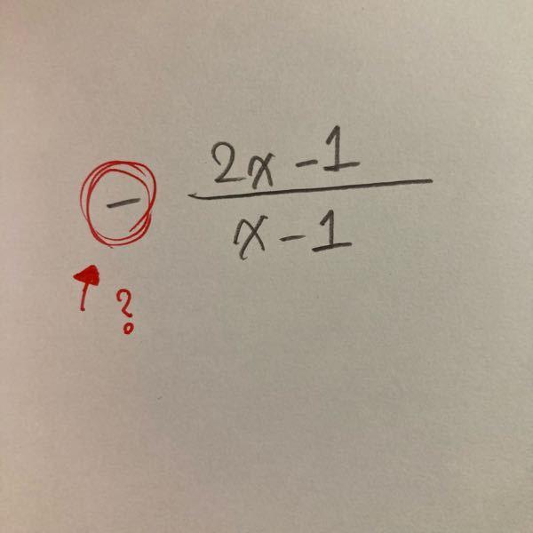 数学教えてください。このマイナスって全体にかかっているのでしょうか?2xにつているマイナスなのでしょうか?