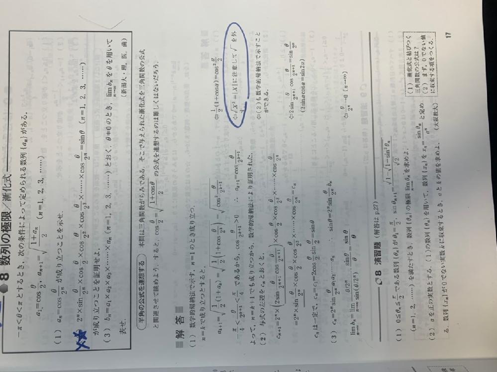 (2)なんですけど、帰納法で証明するのは分かりますが、解答のような考え方はどのような考えの元で、Cn+1とCnの関係を考えようという風になるんですか? まるでCnが一定であることを初めから予測しているように見えてしまいます。漸化式の問題ではnとn+1の関係を考えるのが定石だから、相性がいいからっていうことなんですか。