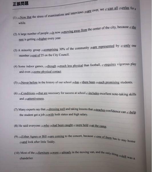 英語出来る方この正誤問題教えてください、MARCHレベルです 答えを無くしてしまったので